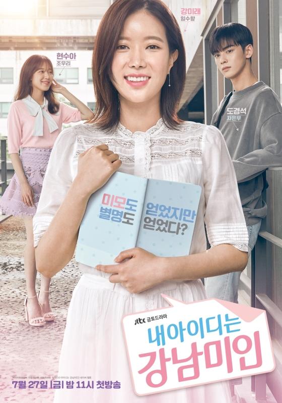 My_ID_Is_Gangnam_Beauty-P1